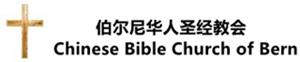 伯尔尼华人圣经教会